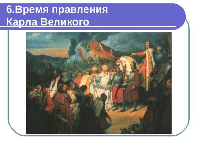 6.Время правления Карла Великого