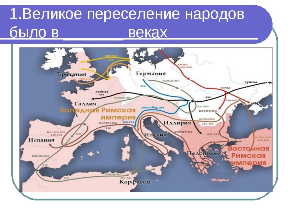 1.Великое переселение народов было в _______ веках