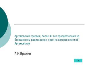 Артемовский краевед, более 40 лет проработавший на Егоршинском радиозаводе, о