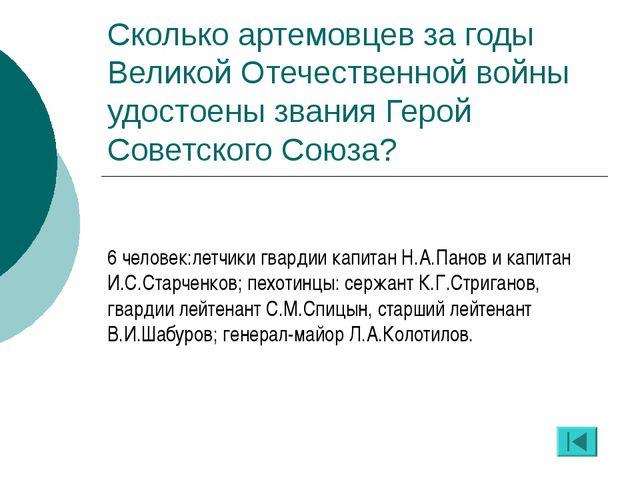 Сколько артемовцев за годы Великой Отечественной войны удостоены звания Герой...