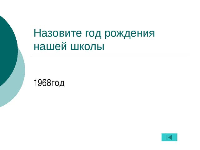 Назовите год рождения нашей школы 1968год