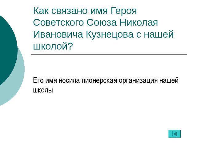 Как связано имя Героя Советского Союза Николая Ивановича Кузнецова с нашей шк...
