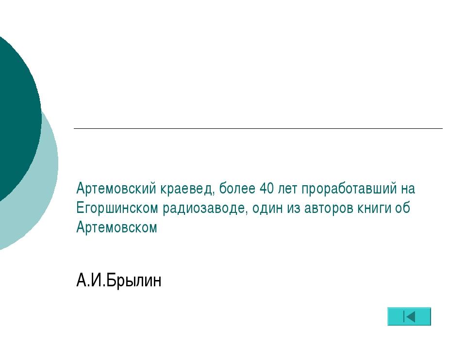 Артемовский краевед, более 40 лет проработавший на Егоршинском радиозаводе, о...