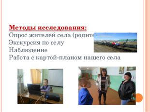 Методы исследования: Опрос жителей села (родителей, друзей) Экскурсия по селу