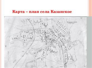 Карта – план села Казанское