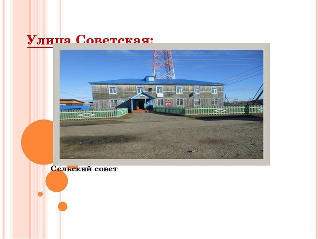 Улица Советская: Сельский совет