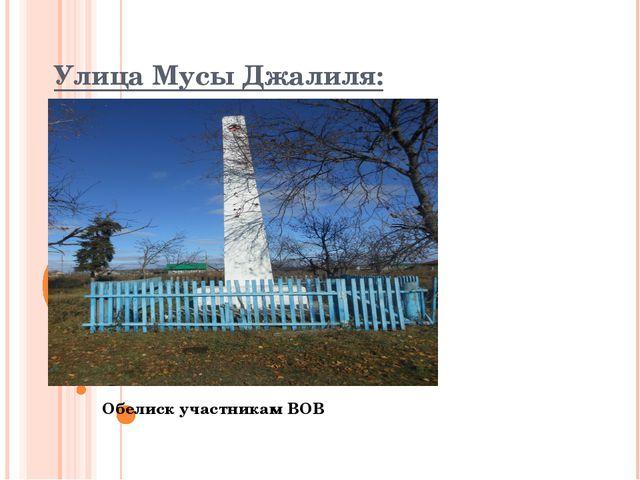 Улица Мусы Джалиля: Обелиск участникам ВОВ