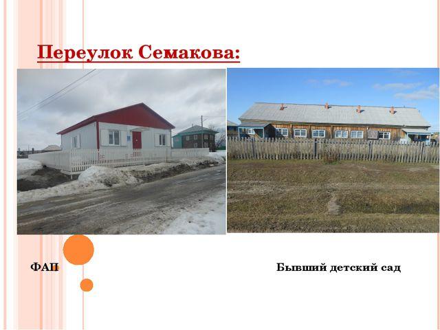 Переулок Семакова: ФАП Бывший детский сад