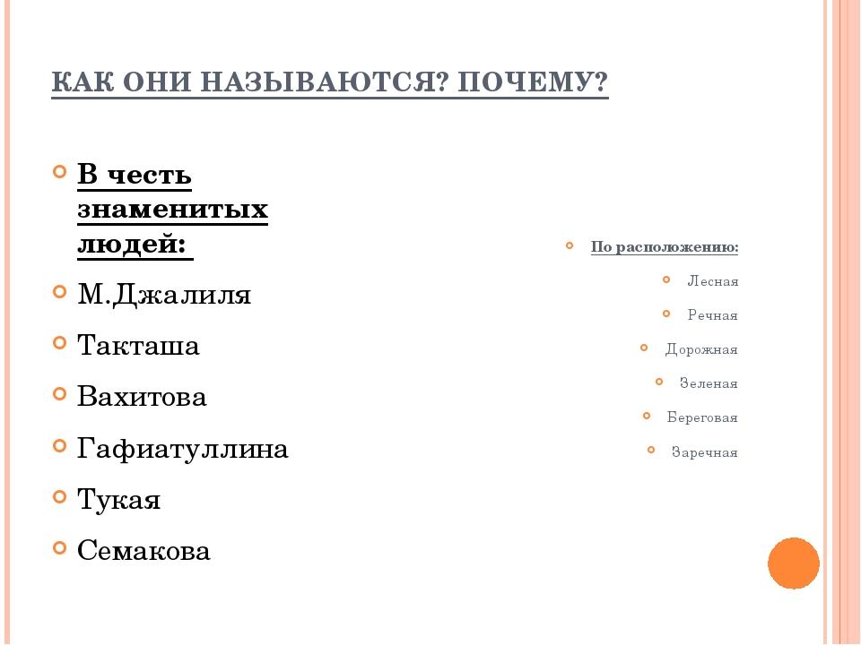 КАК ОНИ НАЗЫВАЮТСЯ? ПОЧЕМУ? В честь знаменитых людей: М.Джалиля Такташа Вахит...