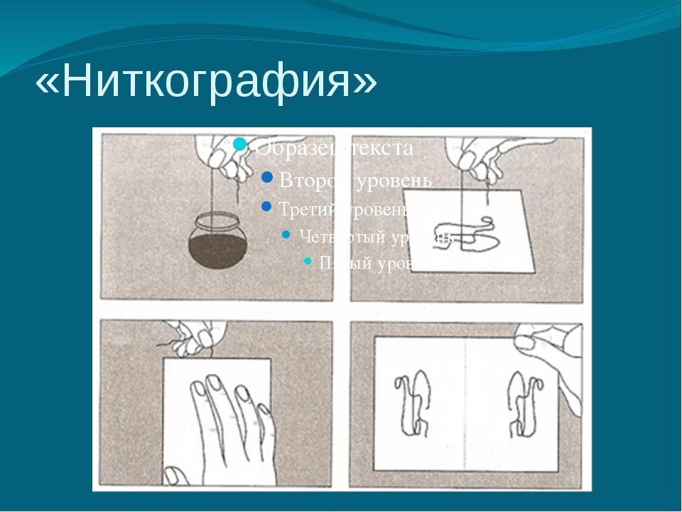 «Ниткография»