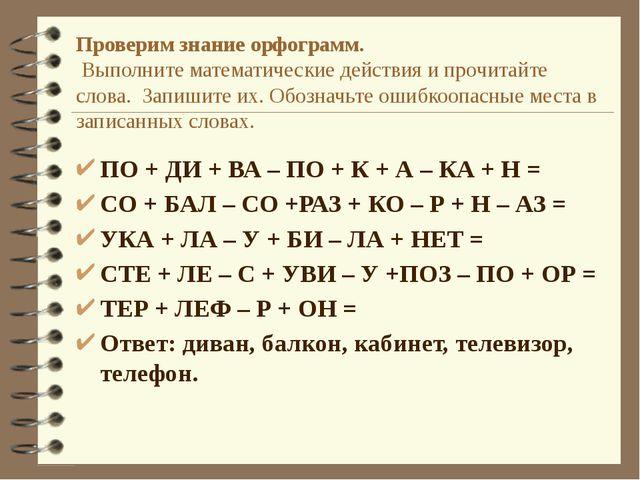 Проверим знание орфограмм. Выполните математические действия и прочитайте сло...