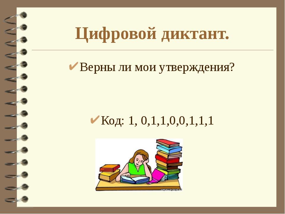 Цифровой диктант. Верны ли мои утверждения? Код: 1, 0,1,1,0,0,1,1,1
