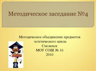 Методическое объединение предметов эстетического цикла Смоленск МОУ СОШ № 16