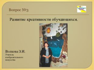 Волкова З.И. Учитель изобразительного искусства Развитие креативности обучающ
