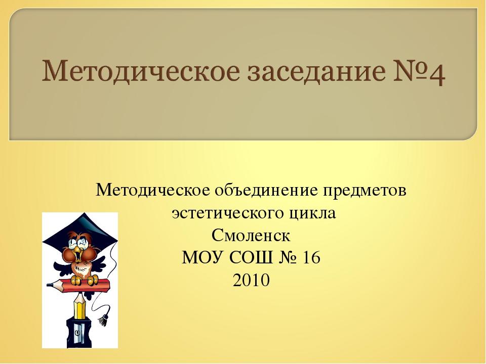 Методическое объединение предметов эстетического цикла Смоленск МОУ СОШ № 16...