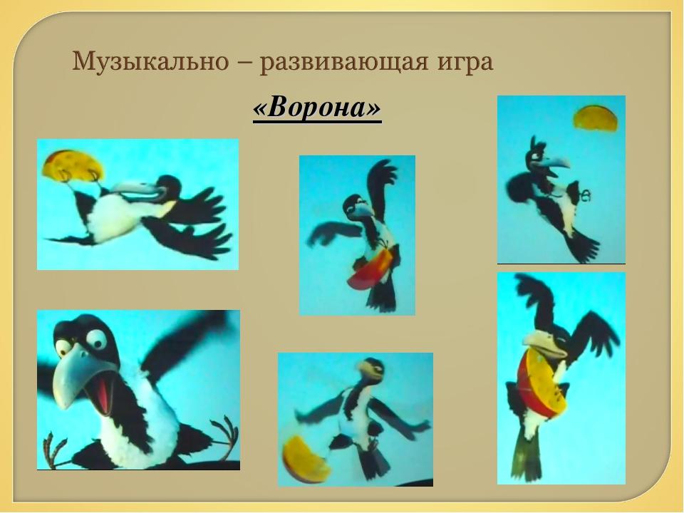 «Ворона»