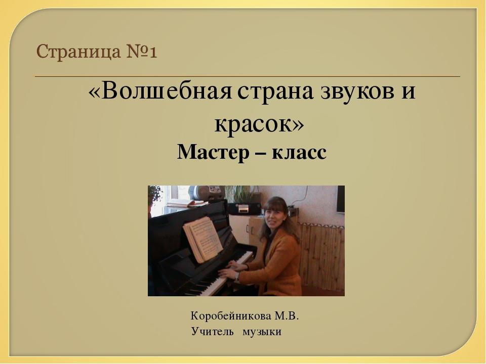 «Волшебная страна звуков и красок» Мастер – класс Коробейникова М.В. Учитель...