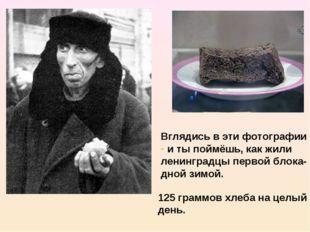 Вглядись в эти фотографии и ты поймёшь, как жили ленинградцы первой блока- дн
