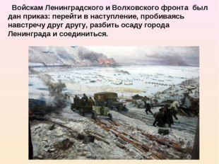 Войскам Ленинградского и Волховского фронта был дан приказ: перейти в наступ