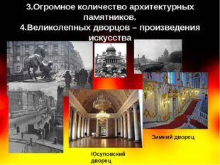 3.Огромное количество архитектурных памятников. 4.Великолепных дворцов – прои