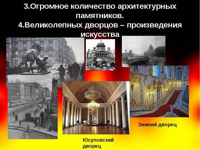 3.Огромное количество архитектурных памятников. 4.Великолепных дворцов – прои...