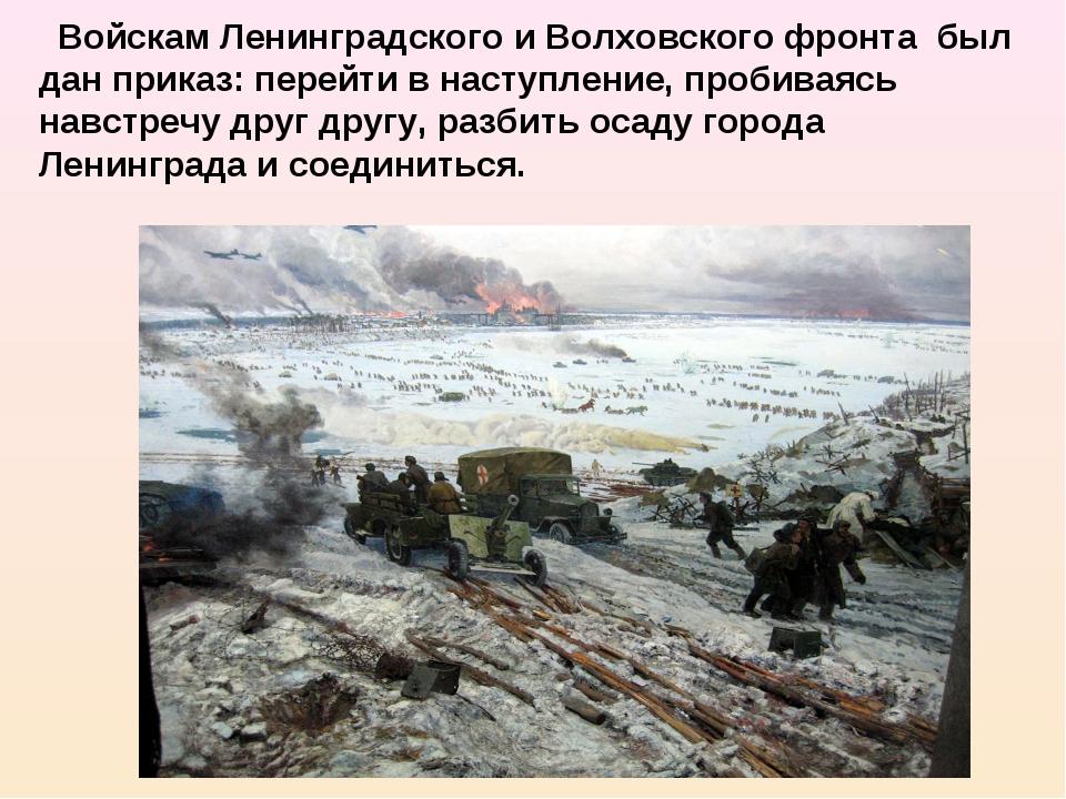 Войскам Ленинградского и Волховского фронта был дан приказ: перейти в наступ...