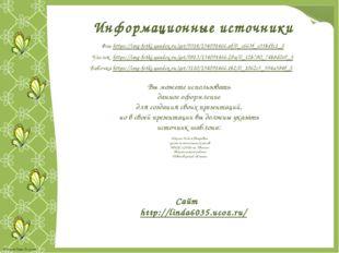 Информационные источники Фон https://img-fotki.yandex.ru/get/9314/134091466.a
