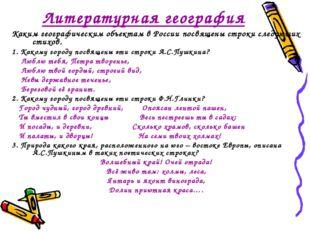Литературная география Каким географическим объектам в России посвящены строк