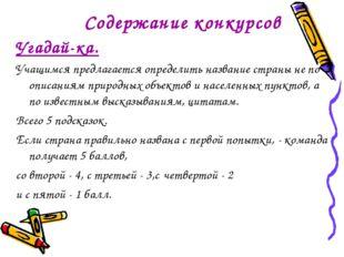 Содержание конкурсов Угадай-ка. Учащимся предлагается определить название стр