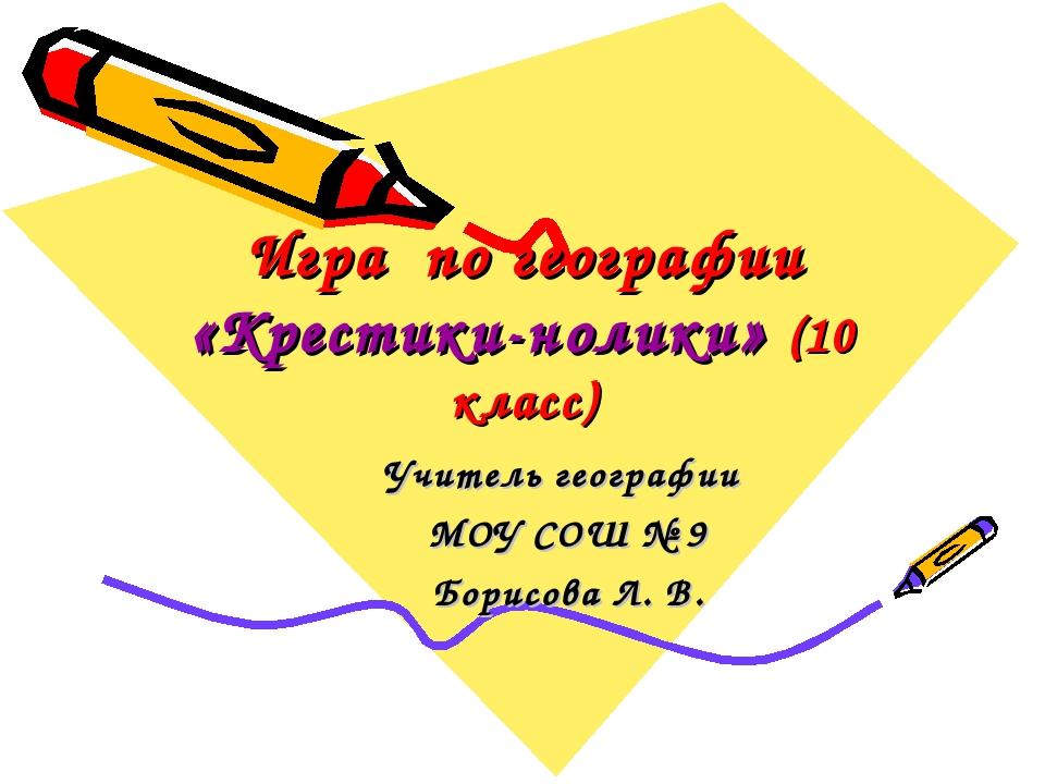Игра по географии «Крестики-нолики» (10 класс) Учитель географии МОУ СОШ № 9...