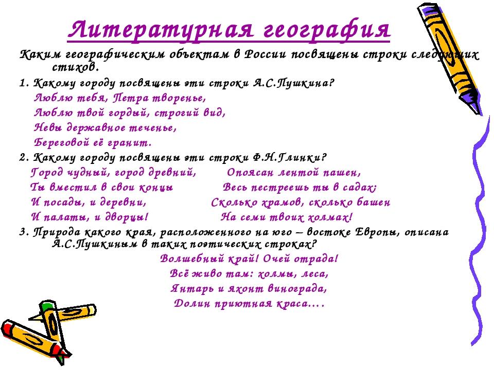 Литературная география Каким географическим объектам в России посвящены строк...