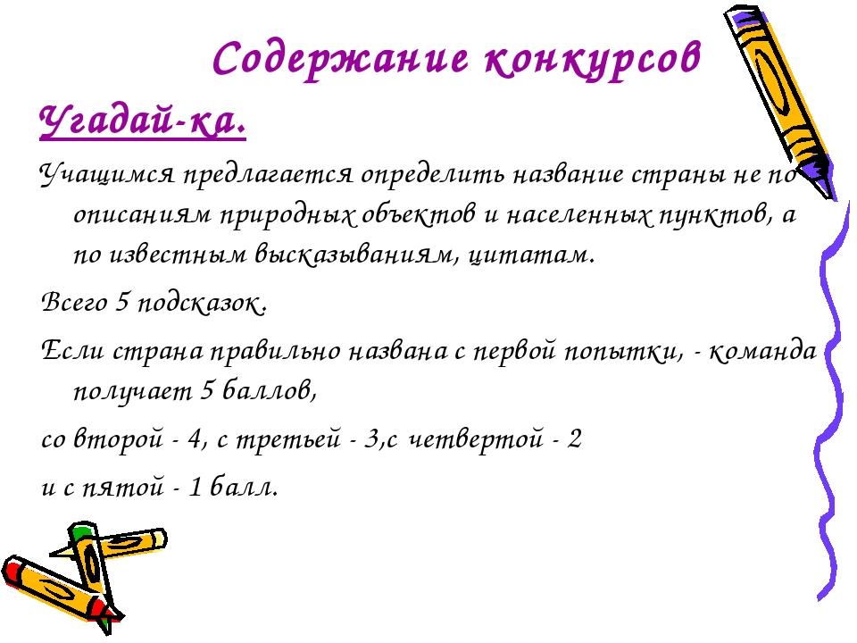 Содержание конкурсов Угадай-ка. Учащимся предлагается определить название стр...