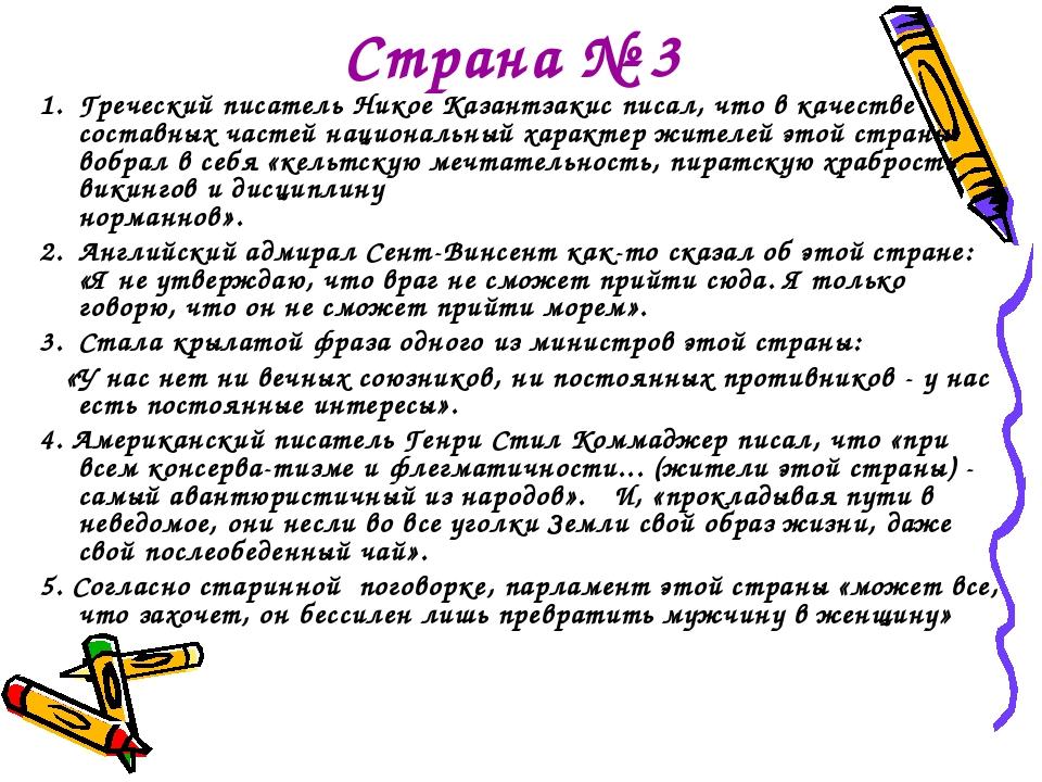 Страна № 3 Греческий писатель Никое Казантзакис писал, что в качестве составн...