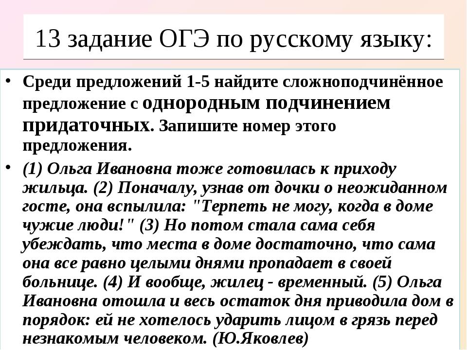 13 задание ОГЭ по русскому языку: Среди предложений 1-5 найдите сложноподчинё...