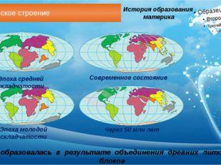 Геологическое строение Евразия образовалась в результате объединения древних