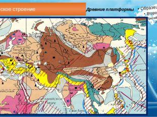 Геологическое строение Древние платформы