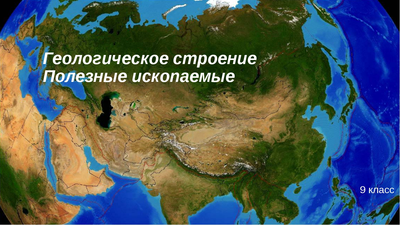 Геологическое строение Полезные ископаемые 9 класс