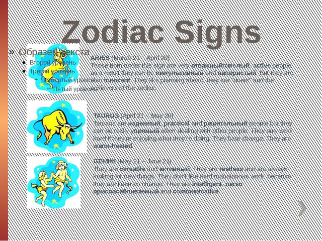 Zodiac Signs ARIES (March 21 – April 20) Those born under this sign are very...