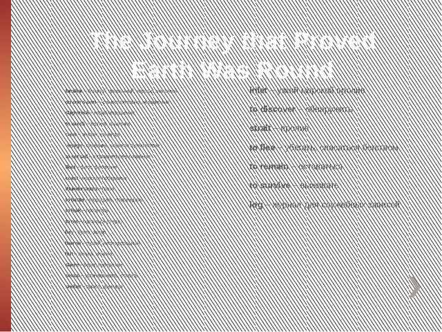 The Journey that Proved Earth Was Round familiar – близкий, привычный, хорошо...