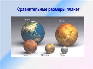 Сравнительные размеры планет