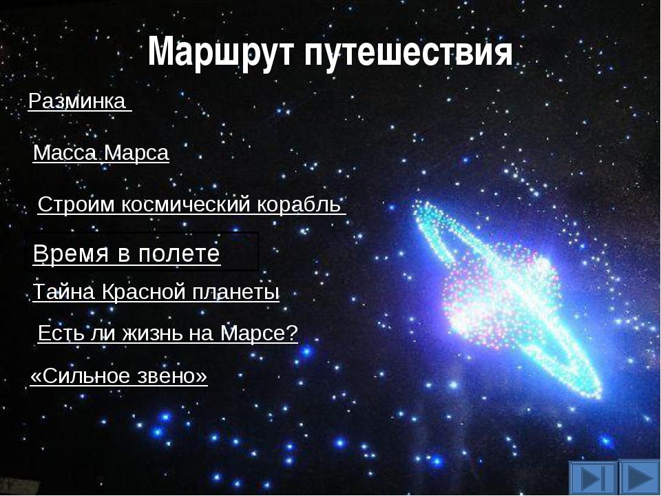 Маршрут путешествия Разминка Масса Марса Строим космический корабль Тайна Кра...