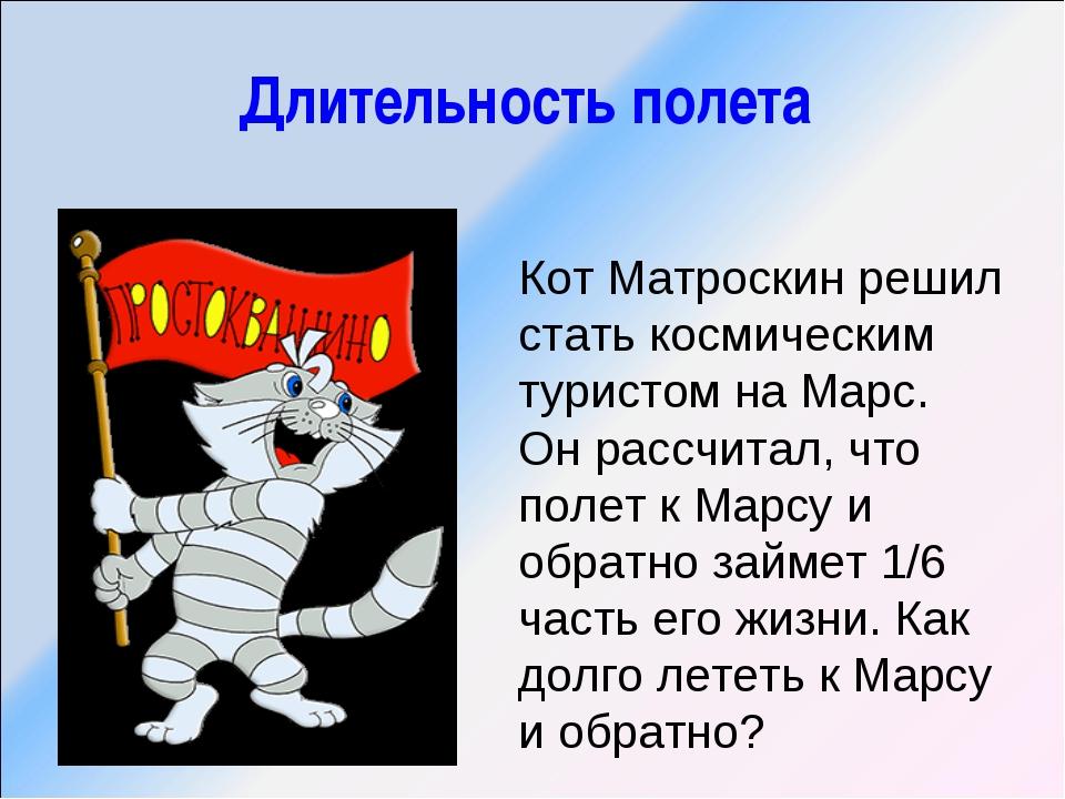 Длительность полета Кот Матроскин решил стать космическим туристом на Марс. О...