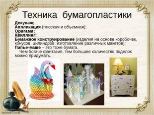 Техника бумагопластики Декупаж; Аппликация (плоская и объемная); Оригами; Кви