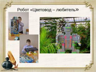 Робот «Цветовод – любитель»