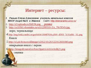 1 Ранько Елена Алексеевна учитель начальных классов МАОУ лицей №21 г. Иванов