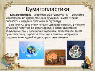 Бумагопластика Бумагопластика - современный вид искусства – искусство моделир