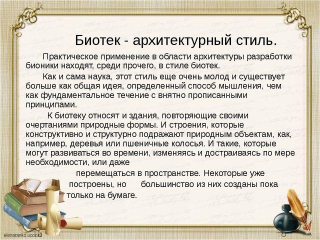 Биотек - архитектурный стиль. Практическое применение в области архитектуры р...