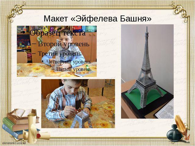 Макет «Эйфелева Башня»