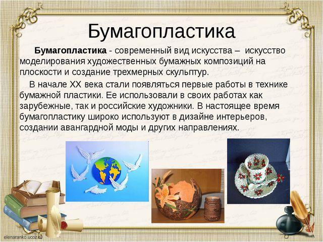 Бумагопластика Бумагопластика - современный вид искусства – искусство моделир...