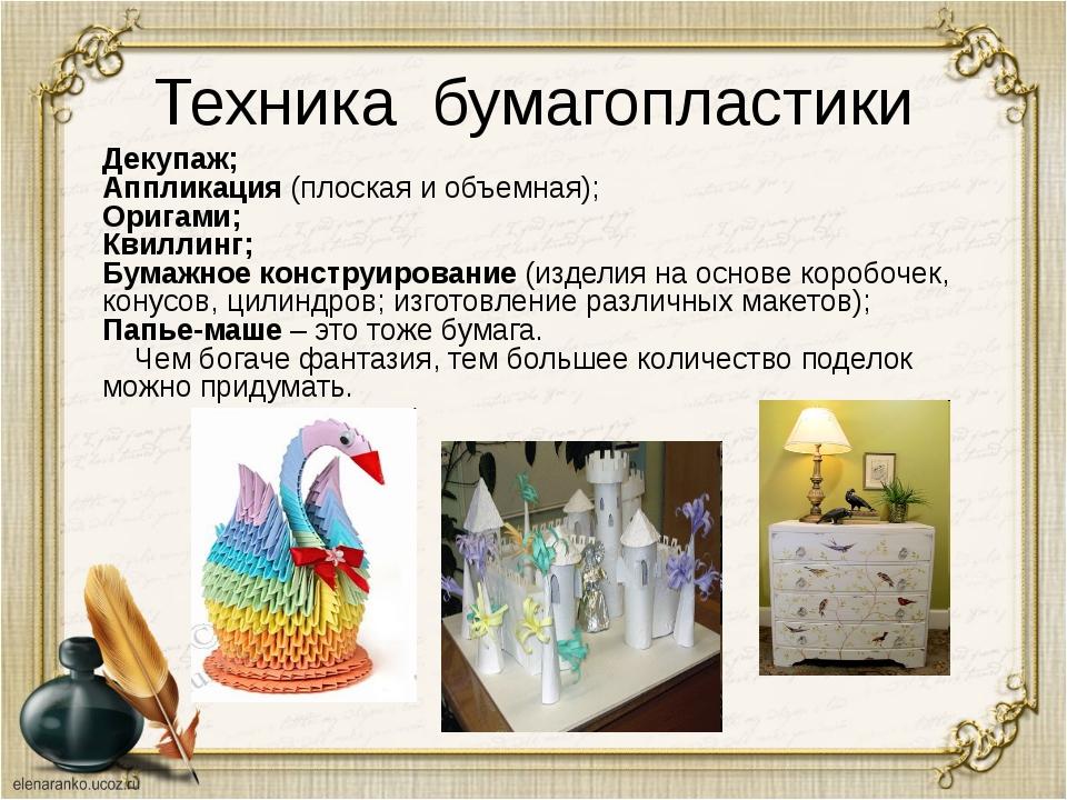 Техника бумагопластики Декупаж; Аппликация (плоская и объемная); Оригами; Кви...